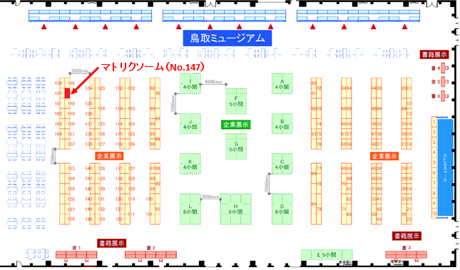Booth No.147